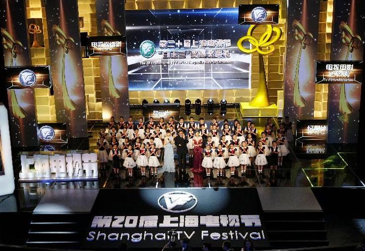 回顾:第20届上海电视节