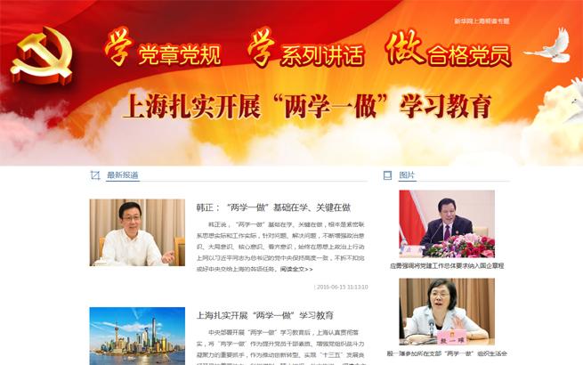 """专题:上海扎实开展""""两学一做""""学习教育"""