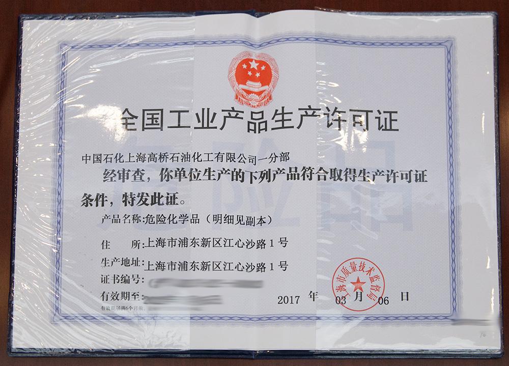 2016年中國石化上海高橋石油化工有限公司在上海自貿區注冊成立。2017年3月,本公司有幸獲得全國首張含多個類別産品的《工業産品生産許可證》。