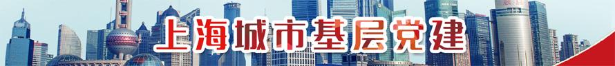 上海基层党建