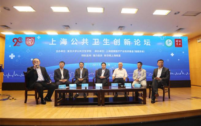 上海公共卫生创新论坛