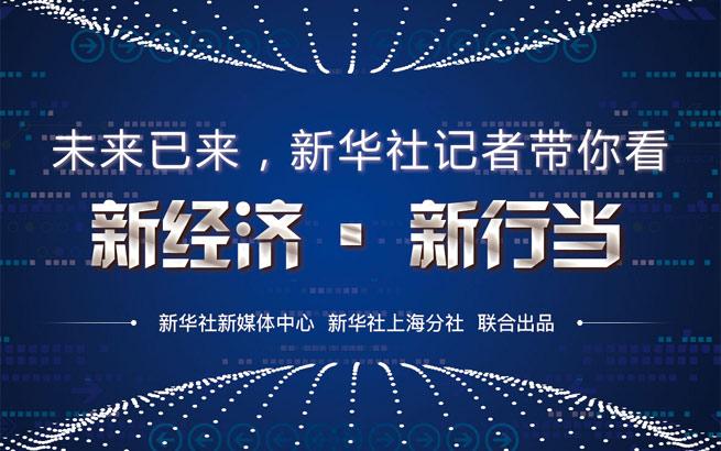 """未来已来,新华社记者带你看""""新经济 新行当"""""""