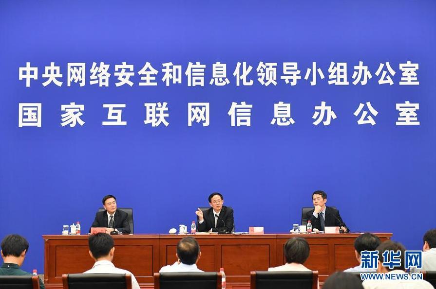 2017年國家網絡安全宣傳周新聞發布會在京舉行