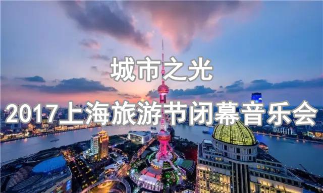 新华直播回放:2017上海旅游节闭幕音乐会