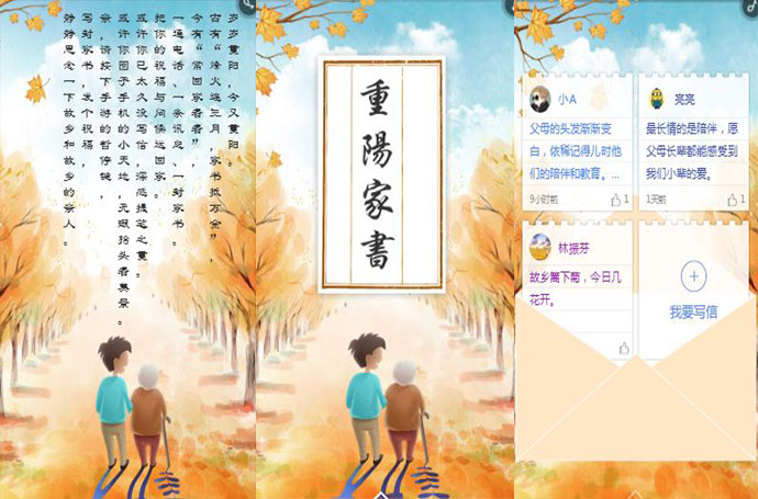 网络中国节|家书寄情 快板细说重阳事