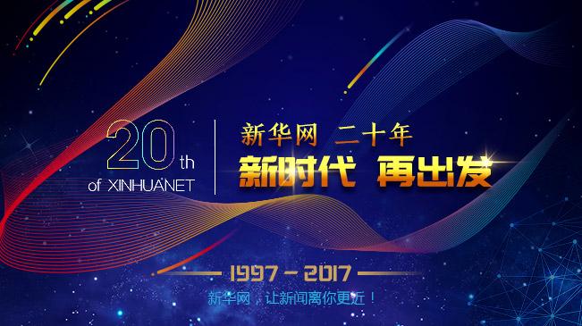 新华网二十年 新时代再出发