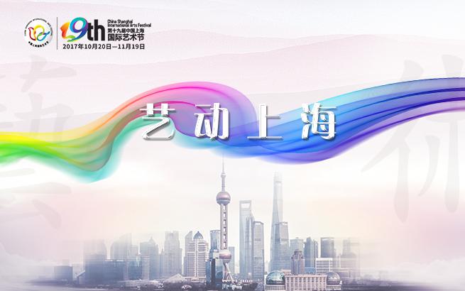 """第十九届上海国际艺术节""""艺动上海"""""""