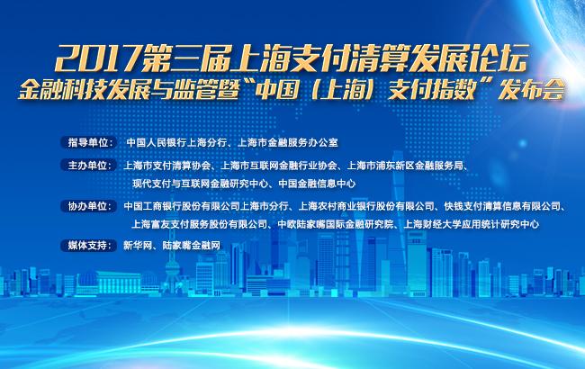 """2017第三届上海支付清算发展论坛——金融科技发展与监管暨""""中国(上海)支付指数""""发布会"""