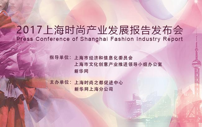 2017上海时尚产业发展报告发布会