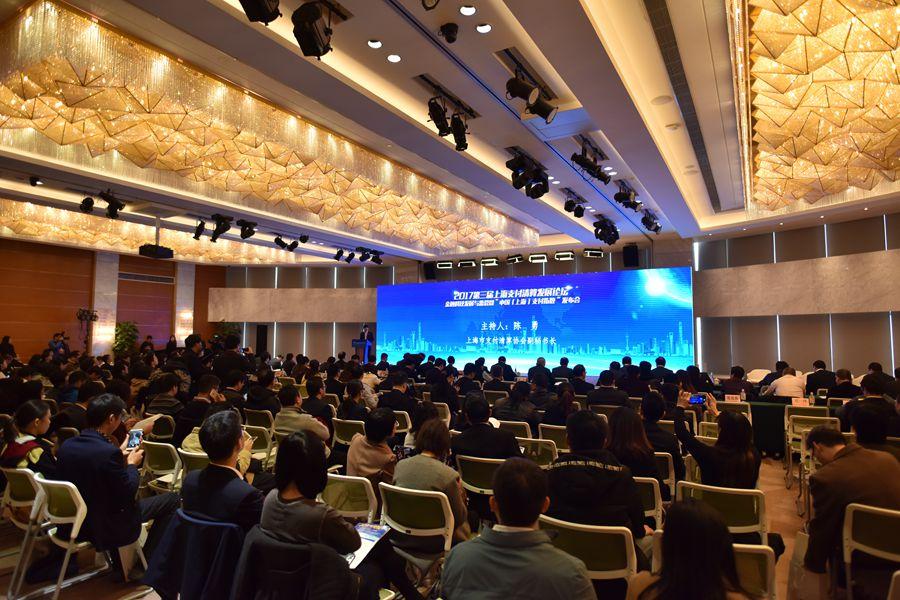 2017第三届上海支付清算发展论坛在沪召开 | 回顾