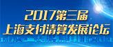 2017第三屆上海支付清算發展論壇
