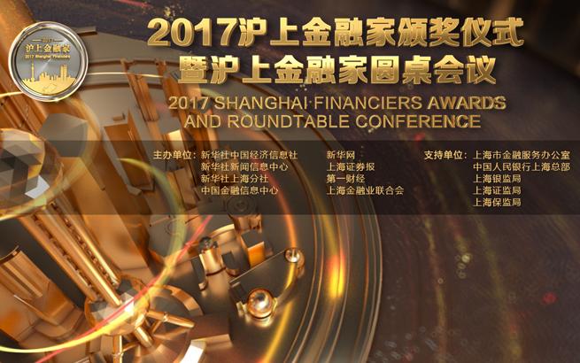新华直播:2017沪上金融家颁奖仪式暨沪上金融家圆桌会议