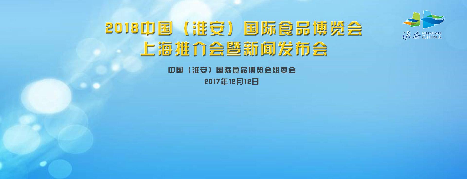 2018中国(淮安)国际食品博览会推介会暨新闻发布会