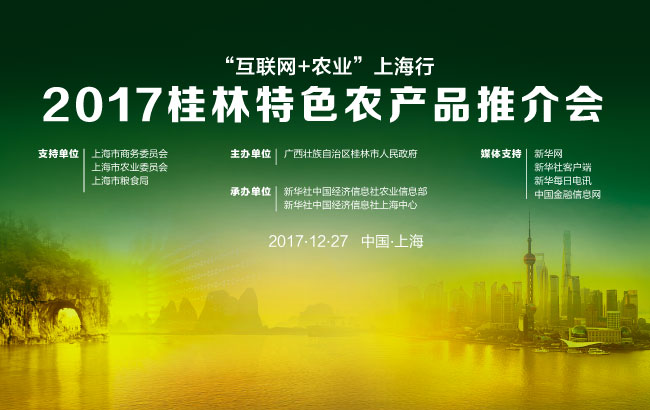 """""""互聯網+農業""""上海行——2017 桂林特色農産品推介會"""