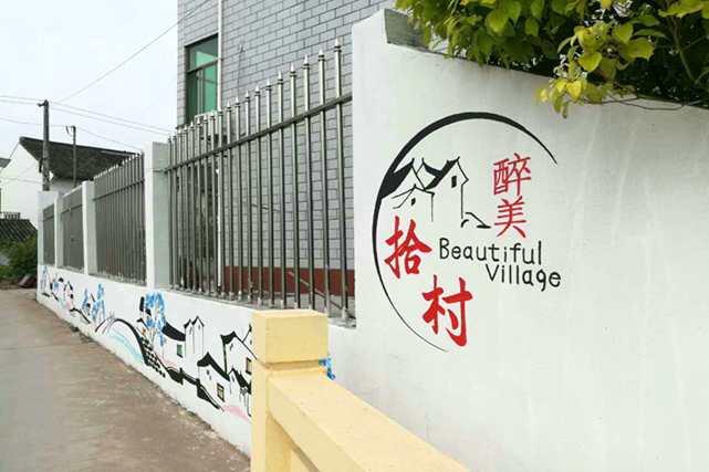"""新华网:2012年,拾村被列入住建部上海市首批村庄改造建设试点村之一,""""创建美丽乡村"""",成了拾村村发展的""""关键词""""。把美丽乡村建设与改善人居环境、引导农民致富有机结合起来,拾村村做了哪些工作?"""