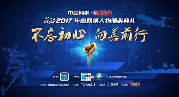 """""""中国网事·感动2017""""年度网络人物颁奖典礼"""