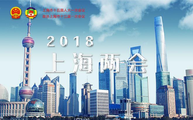 2018上海兩會專題