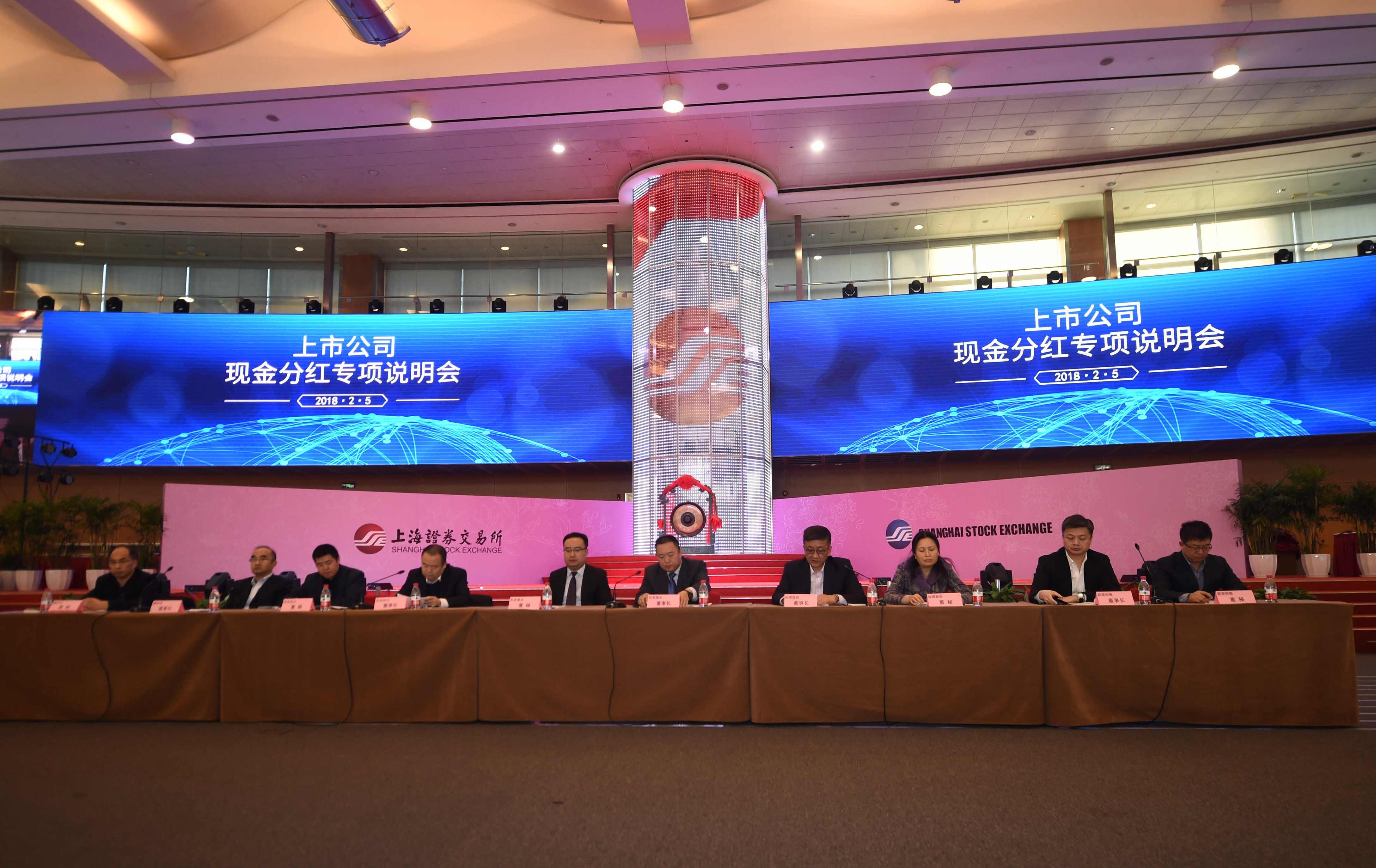 新华直播:上市公司现金分红专项说明会