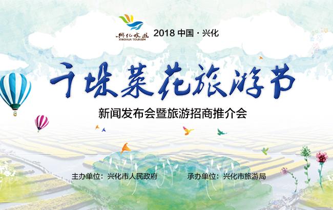 直播回顾:中国·兴化千垛菜花旅游节新闻发布会
