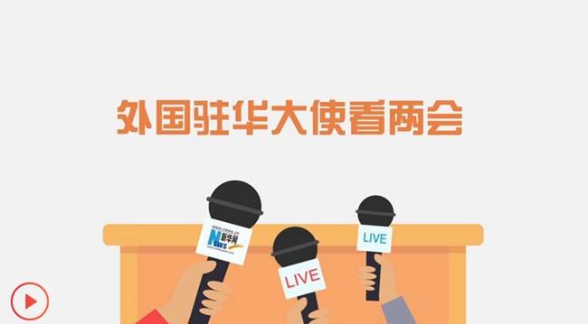 【大使看两会】打call中国:新高度新气质 中国经济为全球发展再添彩