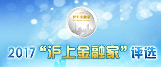 2017沪上金融家评选