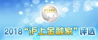 2018沪上金融家评选