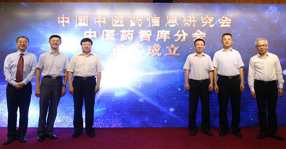 国内首家中医药智库研究学术团体在沪成立