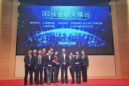 南京银行上海分行创新金融服务方案获奖