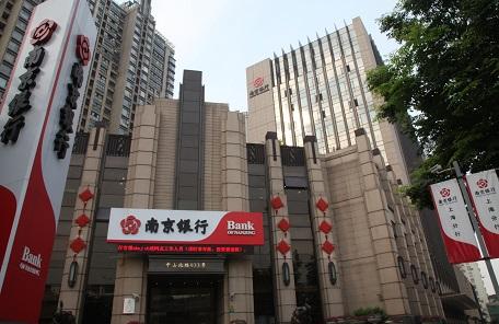 """南京银行上海分行科技金融致力打造""""一站式""""综合金融服务"""