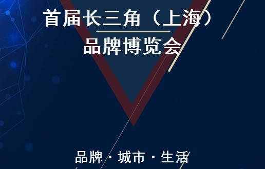 首届长三角(上海)品牌博览会  |  邀请函