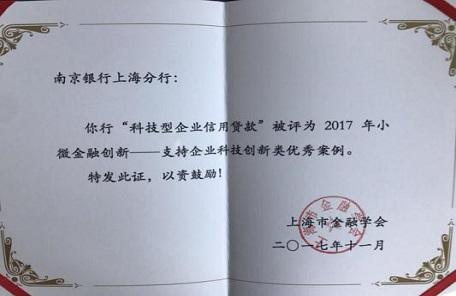 连获三奖,南京银行上海分行科技金融显成效