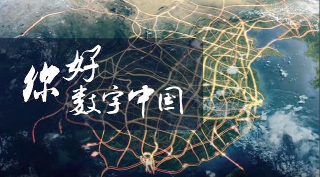 """超燃!新华社原创MV""""点赞""""数字中国"""