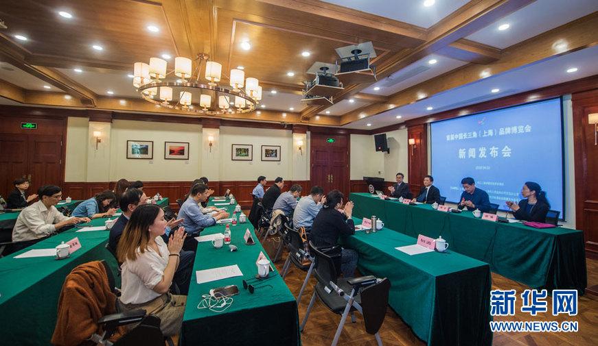 首届中国长三角(上海)品牌博览会本月在沪揭幕 共同打响长三角世界级城市群品牌