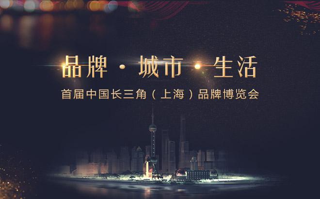 """""""品牌·城市·生活""""首届中国长三角(上海)品牌博览会"""