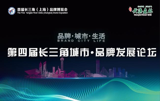 直播回顾:第四届长三角城市·品牌发展论坛