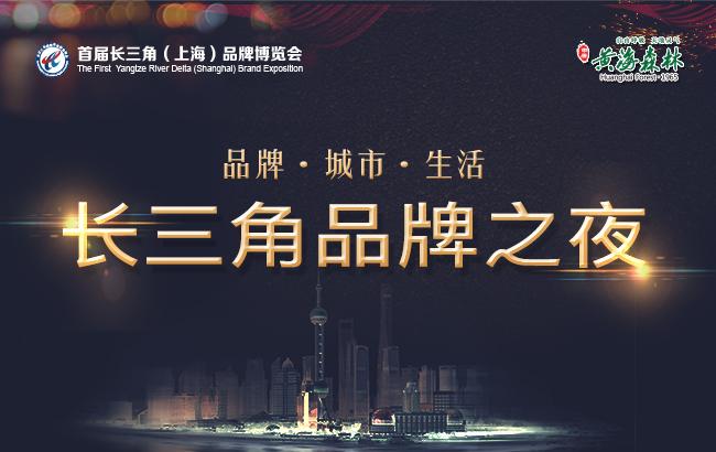 新华直播:长三角品牌之夜