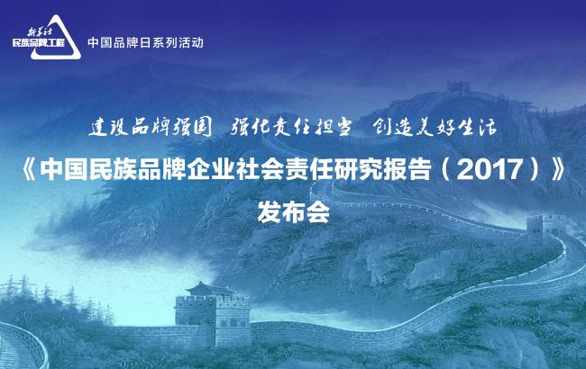 直播回顾:《中国民族品牌企业社会责任研究报告(2017)》发布会