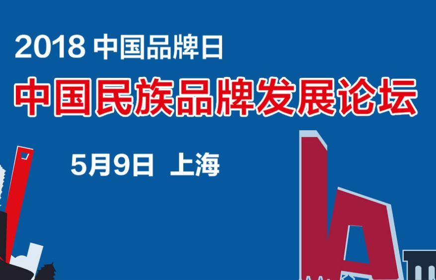 中国民族品牌发展论坛
