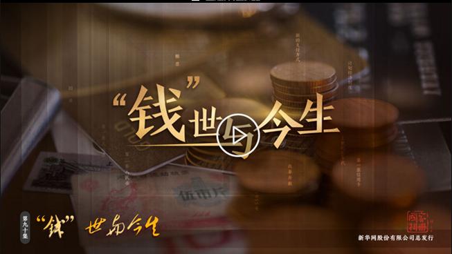 """国家相册第九十集:""""钱""""世与今生"""