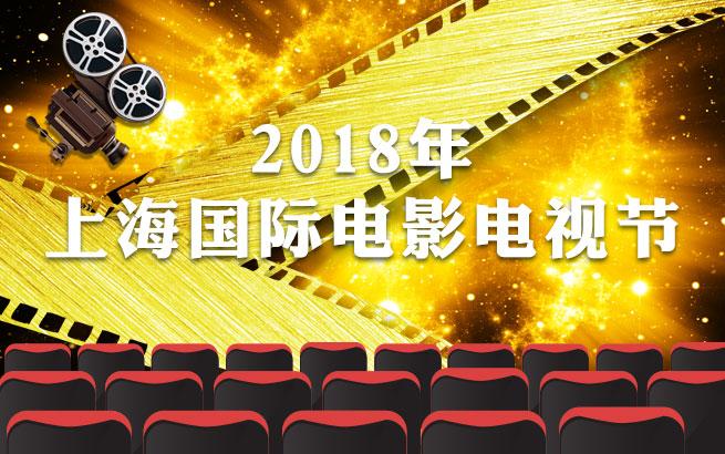 2018年上海国际电影电视节专题