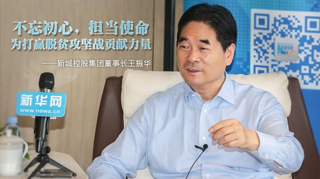 王振华:不忘初心,担当使命 为脱贫攻坚贡献力量