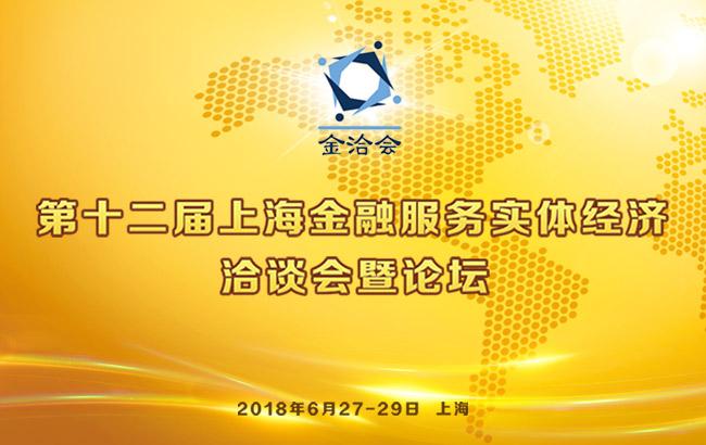 新华回顾:第十二届上海金融服务实体经济洽谈会暨论坛开幕式
