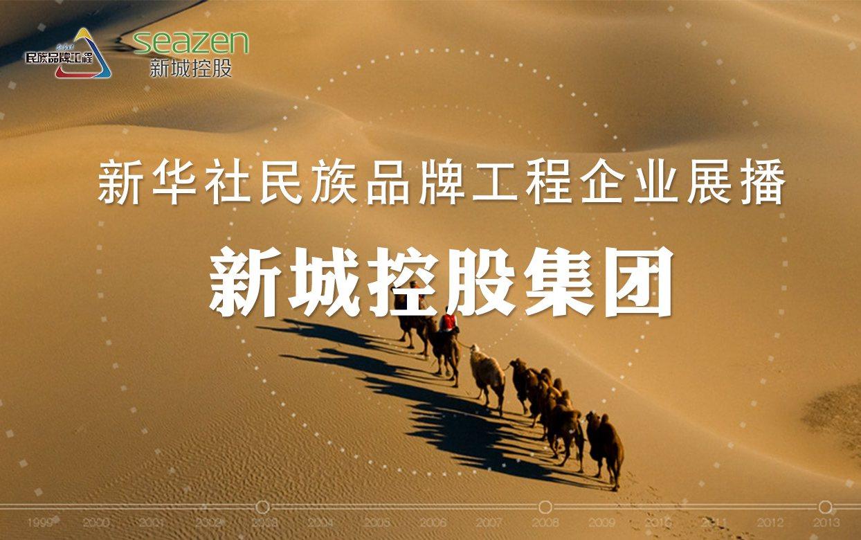 新华社民族品牌工程企业展播——新城控股集团