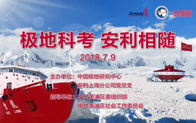 新华直播:极地科考 安利相随——专家巡讲上海站