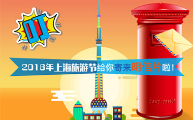 恭喜侬喜提2018年上海旅游节明信片!