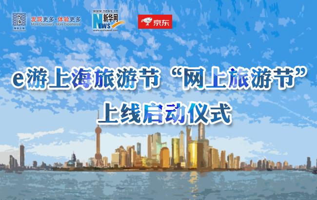 """新华直播:首届""""e游上海旅游节""""上线启动仪式"""