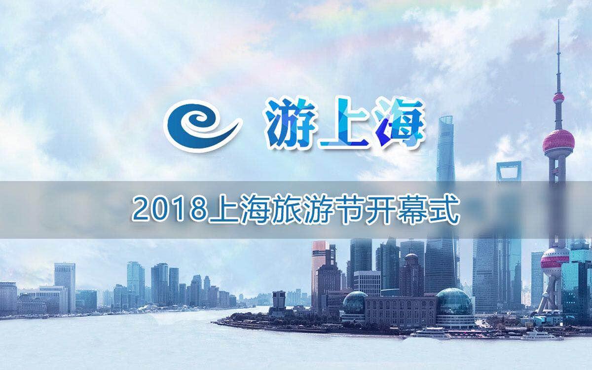 新华直播:2018年上海旅游节开幕大巡游