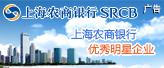 欢迎进入上海农商银行