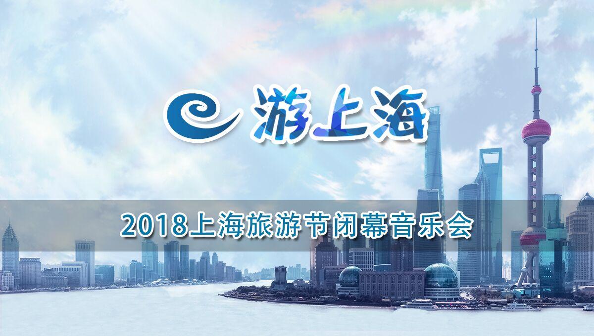 2018上海旅游节闭幕式
