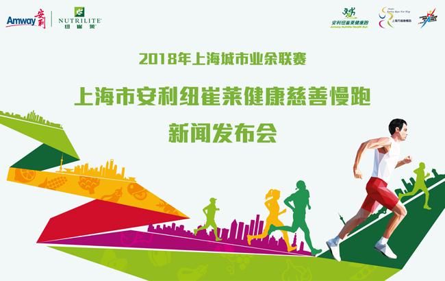 新华直播:2018上海市安利纽崔莱健康慈善慢跑新闻发布会